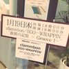 clammbon / EGO-WRAPPIN'|「鼓動の記憶~Groove 1~」@中野サンプラザ