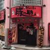 【豚の助新感覚】豚の助であっさりラーメン&豚丼!!
