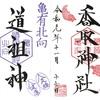 亀有香取神社(東京・葛飾区)の御朱印
