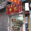香港でおすすめのお土産 その3 香港乾麺専門店『佛記』 欲しい分だけ量り売りで買いました^^