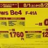 【ドコモ】arrows Be4(F-41A)が最大16,500円引きの一括7,260円!【機種変更】