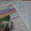 広報藤沢にのど自慢大会の記事が載りました!