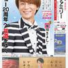 花舞う中に素敵な笑顔が魅力! 氷川きよしさんが表紙! 読売ファミリー6月13日号のご紹介。