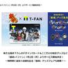 「銀魂」と「Tファン」のコラボ企画が7月2日より開始!