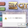 夜中のしくしく更新(Simcity3000SEのインストールをWindows7で行うには)