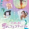 2021/11/28は大阪のイベントに出ます~大阪第6回心と体が喜ぶ癒しフェスティバルに出展いたします~