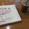 コワクナイWebクローリング&スクレイピング - 初心者とPython使いのための作法とノウハウ