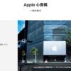 【更新】Apple直営店 3月27日までの閉店期間が無期限に延長