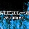 【今週の勝負レース】 7月10日 (土)!