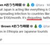 タラ・タイガー・ブラウンなる人物とCNNのウィル・リプリー記者