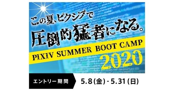 技術職向け夏インターンシップ「PIXIV SUMMER BOOT CAMP 2020」参加者募集のお知らせ
