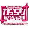 12月18日放送「がっちりマンデー」で紹介された食品廃棄を減らす激安通販サイト「KURADASHI.jp(蔵出し.jp)」が凄い!