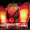 ネタバレあり【関ジャニ∞'s エイターテインメント ジャム 8/14,15】