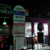 かぐや姫エクスプレスで富士から東京まで平日往復3500円で行ってきました。
