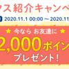 【2020/11/30まで!】ハピタス新規登録+条件達成で2,000円分のポイントプレゼント!