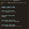 【グラブル】11月のイベント予定