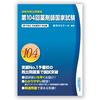 薬学部で定番の参考書や問題集を紹介します。