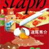 道尾秀介『スタフ staph』