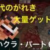 【マイクラ】激レアアイテム『古代のがれき』を大量ゲット!!座標と方法を大公開☆