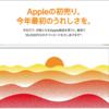 Apple、2018年1月2日限定の初売りを開始!Apple製品を購入で最高18,000円分のギフトカード還元の初売りの内容とは?