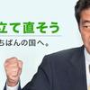 ポスト安倍首相のレーススタート!次の総理の座を射止めるのは岸田政調会長?石破元幹事長?それとも?