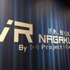 VRって、メガネかコンタクトに実装できないと流行らないと思っていたけど、すでにやっぱりすごくキテるみたい。