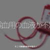 1178食目「輸血用の血液が不足。」そこで東福岡高校が協力!