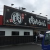麺どころ福岡