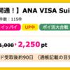 【ハピタス】ANA TOKYU POINT ClubQ PASMO マスターカードが2,250pt(2,250円)にアップ! 初年度年会費無料♪ ショッピング条件なし♪
