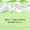 【土地所有者必見】毎月〇〇万円の賃料収入も!所有地内に基地局誘致で吉♪