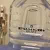 強アルカリイオン電解水