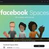 フェイスブックが出した「仮想空間SNS」は世界を変えるか? 「攻殻機動隊」の世界が現実に【日経トレンディネット】