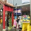 わしたショップ沖縄 銀座店へ行ってきました!炭火屋 串RYU