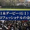 日本ダービー 2021 ② プロフェッショナルによる格言・セオリー・金言・名言