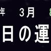 2018年 3月 8日 今日の運勢 (試)