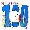鶴フェスカウントダウン鶴ちゃん★109日→100日