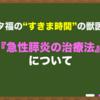 """【急性膵炎の治療法】~""""すきま時間""""の獣医学~"""