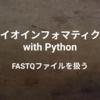 Pythonでバイオインフォマティクス - FASTQファイルを扱う