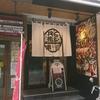 焼鳥 くる兵衛 / 札幌市中央区南1条西5丁目 プレジデント松井ビル100 1F