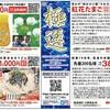8月31日掲載 中日新聞で紹介