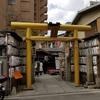 京都ぶらり パワースポット 御金神社