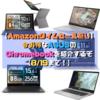 【Amazonタイムセール祭り】今お得なASUSのChromebookを紹介するぞ【8/19まで!】