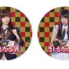 『HKT48 vs NGT48 さしきた合戦』のDVD-BOXの内容を紹介!