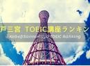神戸三宮で人気のTOEICおすすめ対策講座7選ランキング【保存版】