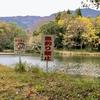 高塚溜(三重県菰野)