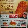 7月12日発売!ファミチキだし醤油味が発売!〜大感謝セール第2弾開幕〜