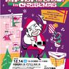 【告知】パパイヤ鈴木のHipHop de Show! in Christmas