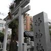 古事記の神様と神社・ご近所編(16)