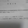 【一人起業】日本年金機構の事業所調査のアレコレ備忘録