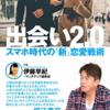 【書評】< 出会い2.0 スマホ時代の「新」恋愛戦術 > 堀江貴文さんのコメントもあり!マッチングアプリの入門書としてはいいけれど…